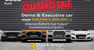 Audi Clearance Sale ลดเป็นล้าน!! แค่ 3 วัน20-22 ก.ย.นี้เท่านั้น