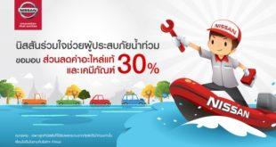 นิสสัน ให้ส่วนลด30% ช่วยลูกค้าน้ำท่วม