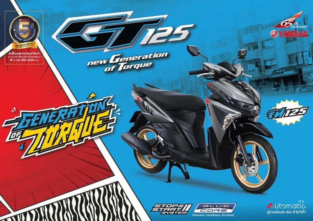 Yamaha GT125 ใหม่