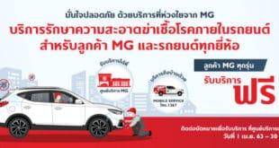 MG เปิดฆ่าเขื้อในรถฟรีสำหรับผู้ใช้ MG ส่วนยี่ห้ออื่นลดให้ 50%
