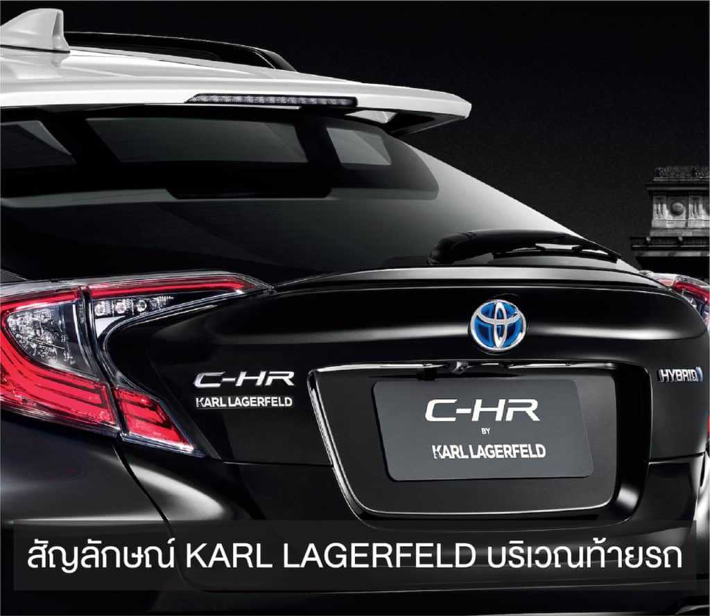 Toyota C-HR BY KARL LAGERFELD รุ่น LIMITED EDITION