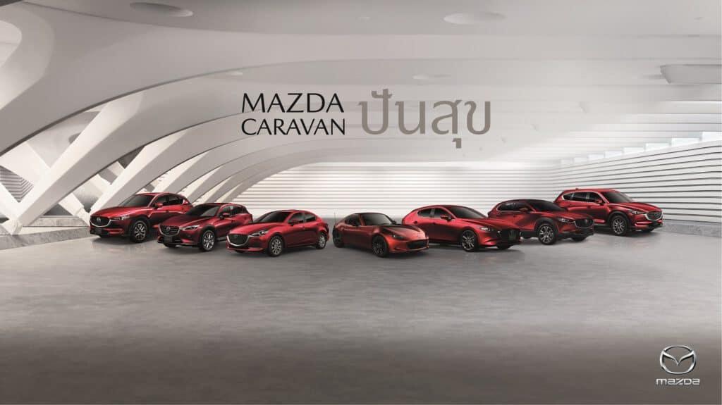 """Mazda Caravan ปันสุข"""