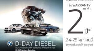 'D-DAY DIESEL' งานขายรถมือ2ดีเซล จากมิลลิเนียม ออโต้