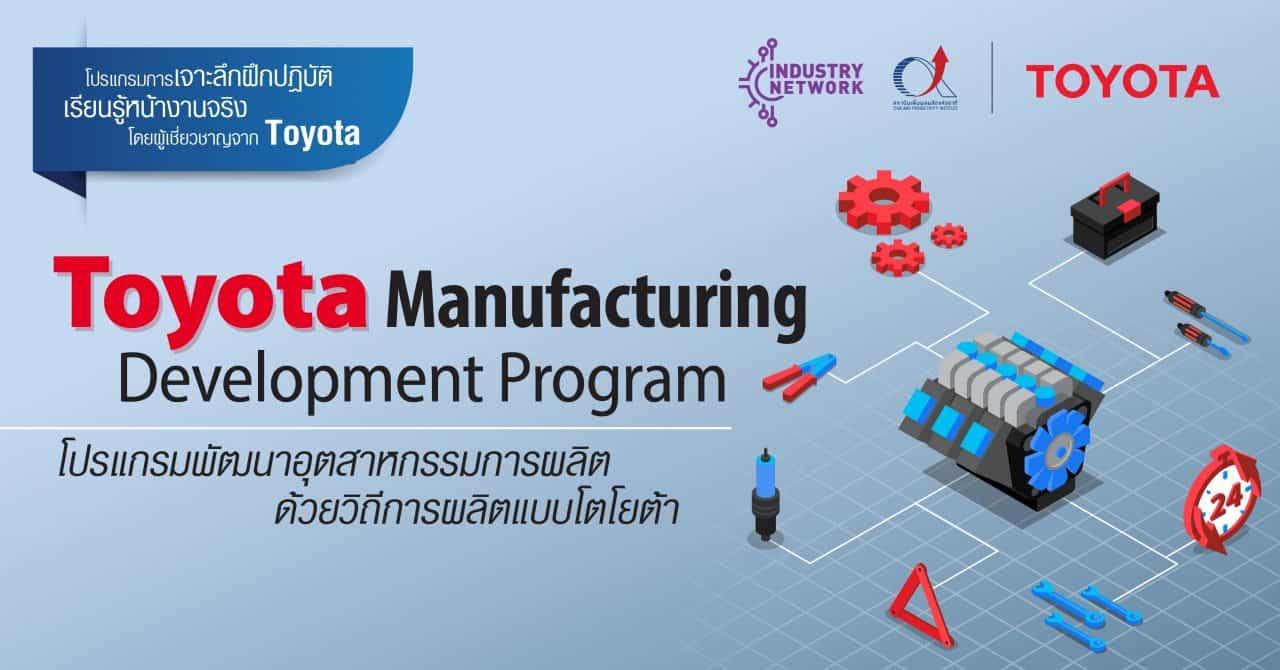 Toyota Manufacturing